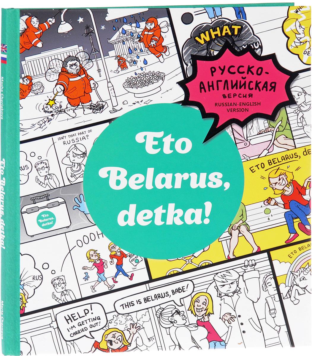 Eto Belarus, detka!
