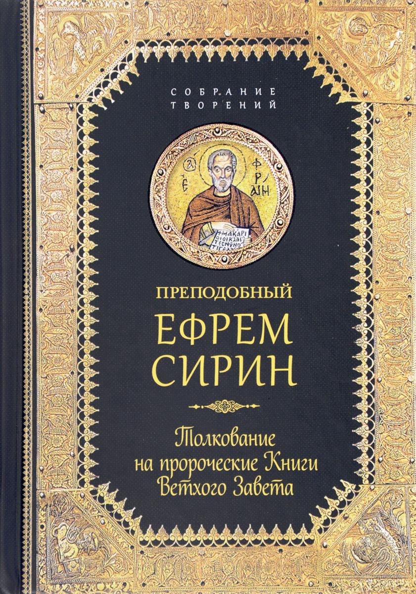 Преподобный Ефрем Сирин Толкование на пророческие Книги Ветхого Завета книги православные заказать
