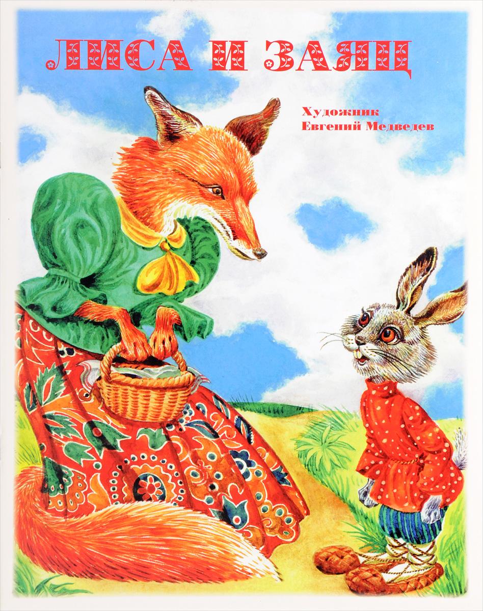 Лиса и заяц как дом в деревне на мат капиталл