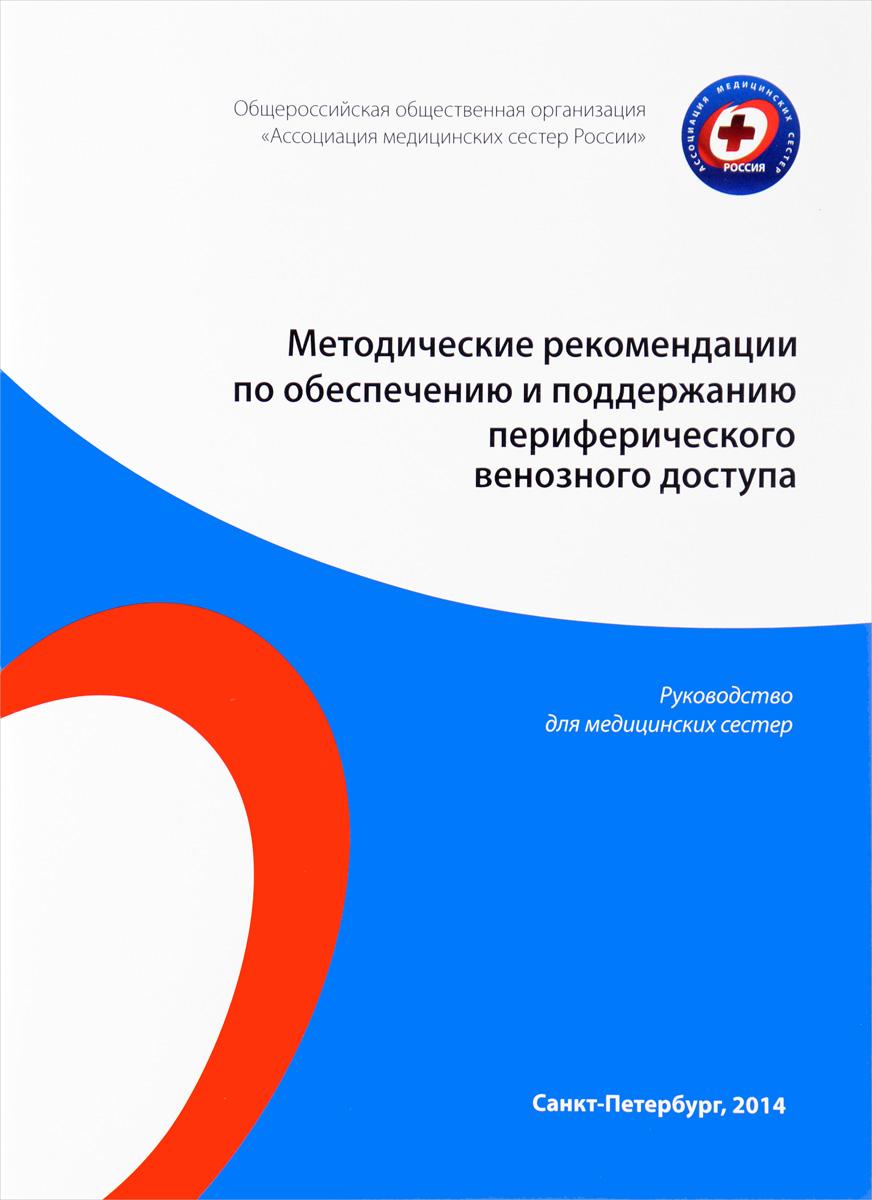 Методические рекомендации по обеспечению и поддержанию периферического венозного доступа. Руководство для медицинских сестер