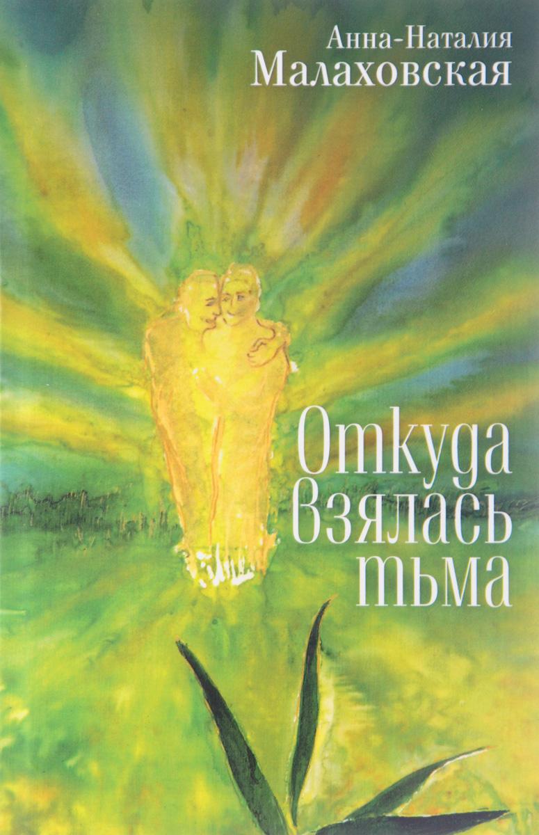 Анна Наталия Малаховская Откуда взялась тьма анна наталия малаховская орфей