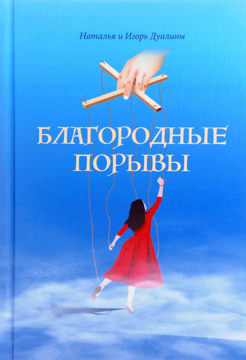 Наталья и Игорь Дуалины Благородные порывы первое апреля сборник смешных рассказов и стихов