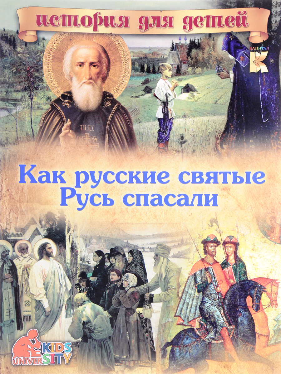 В. В. Владимиров Как русские святые Русь спасали русь 77 стенка