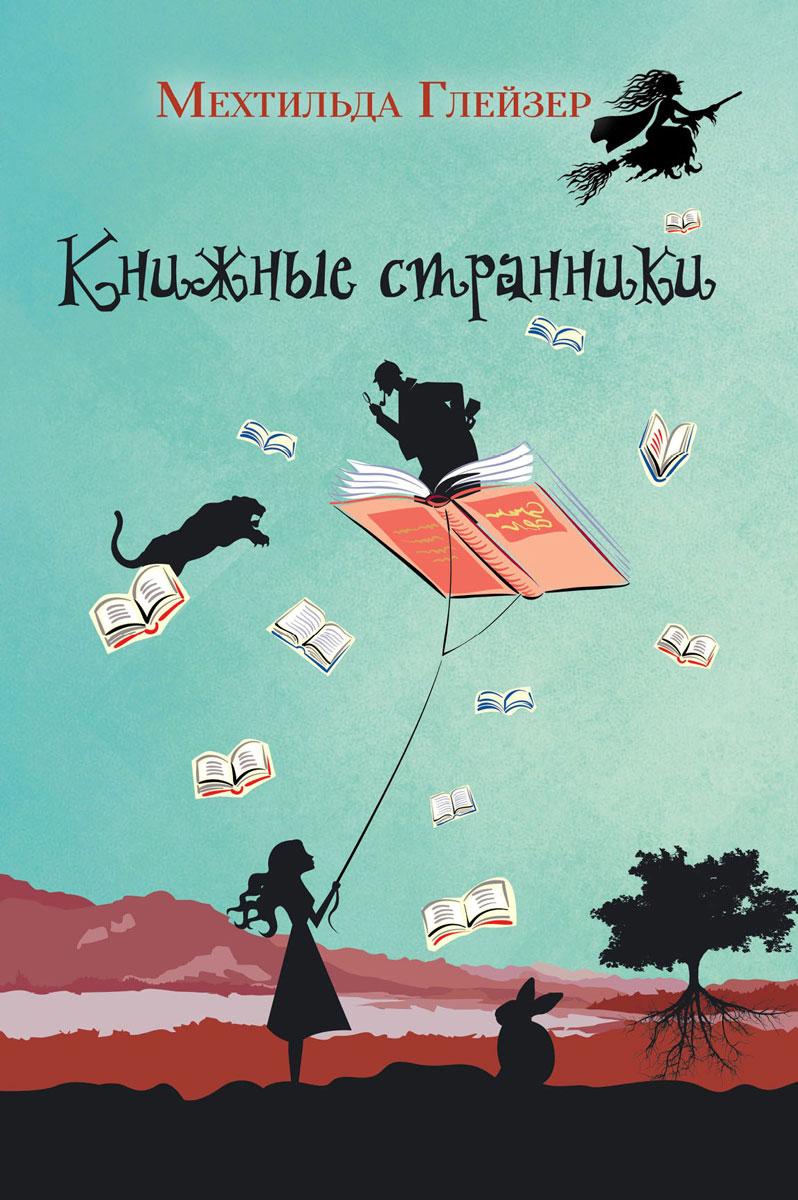 Мехтильда Глейзер Книжные странники