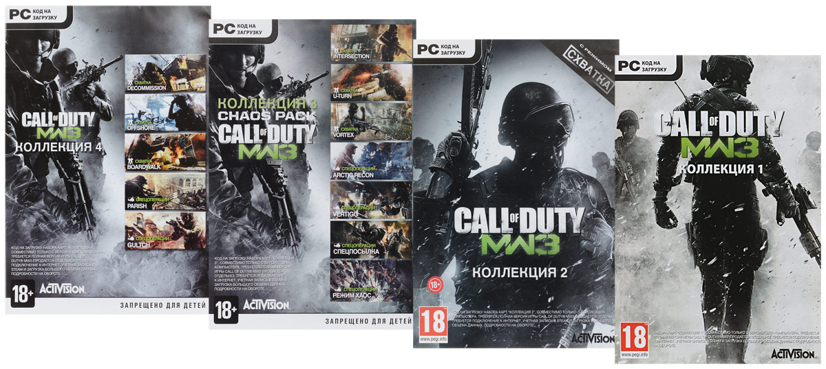 Call of Duty: Modern Warfare 3. Сборник дополнений call of duty modern warfare 3 hardened edition