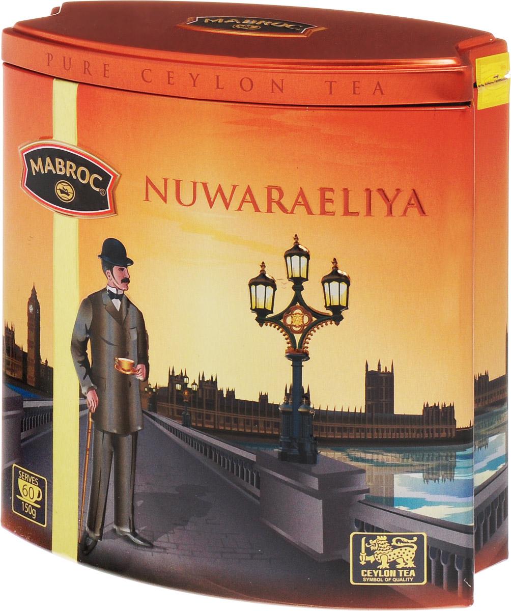 Mabroc Нувара Элия чай черный листовой, 150 г mabroc эрл грей чай черный листовой 100 г