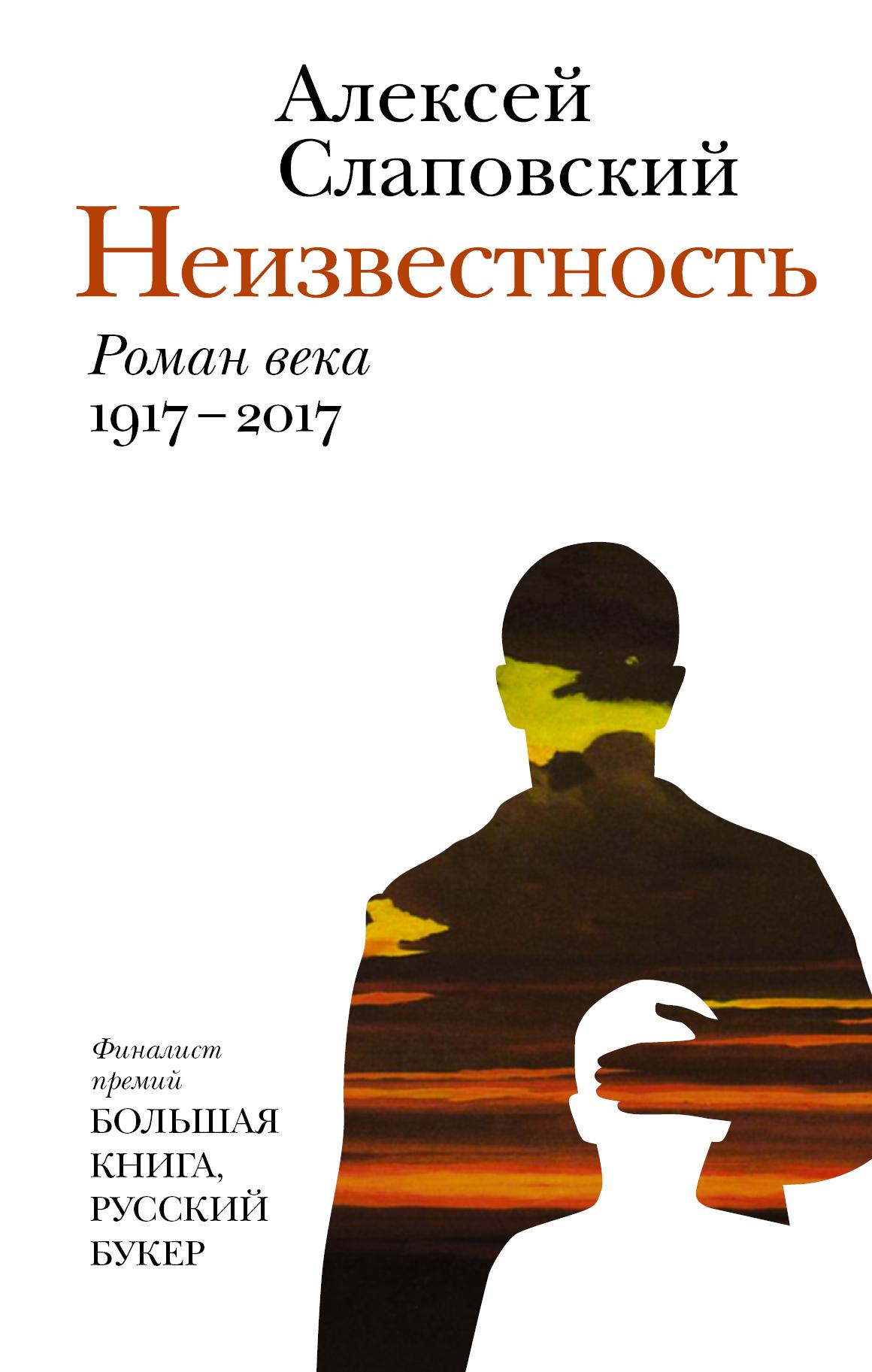 Алексей Слаповский Неизвестность