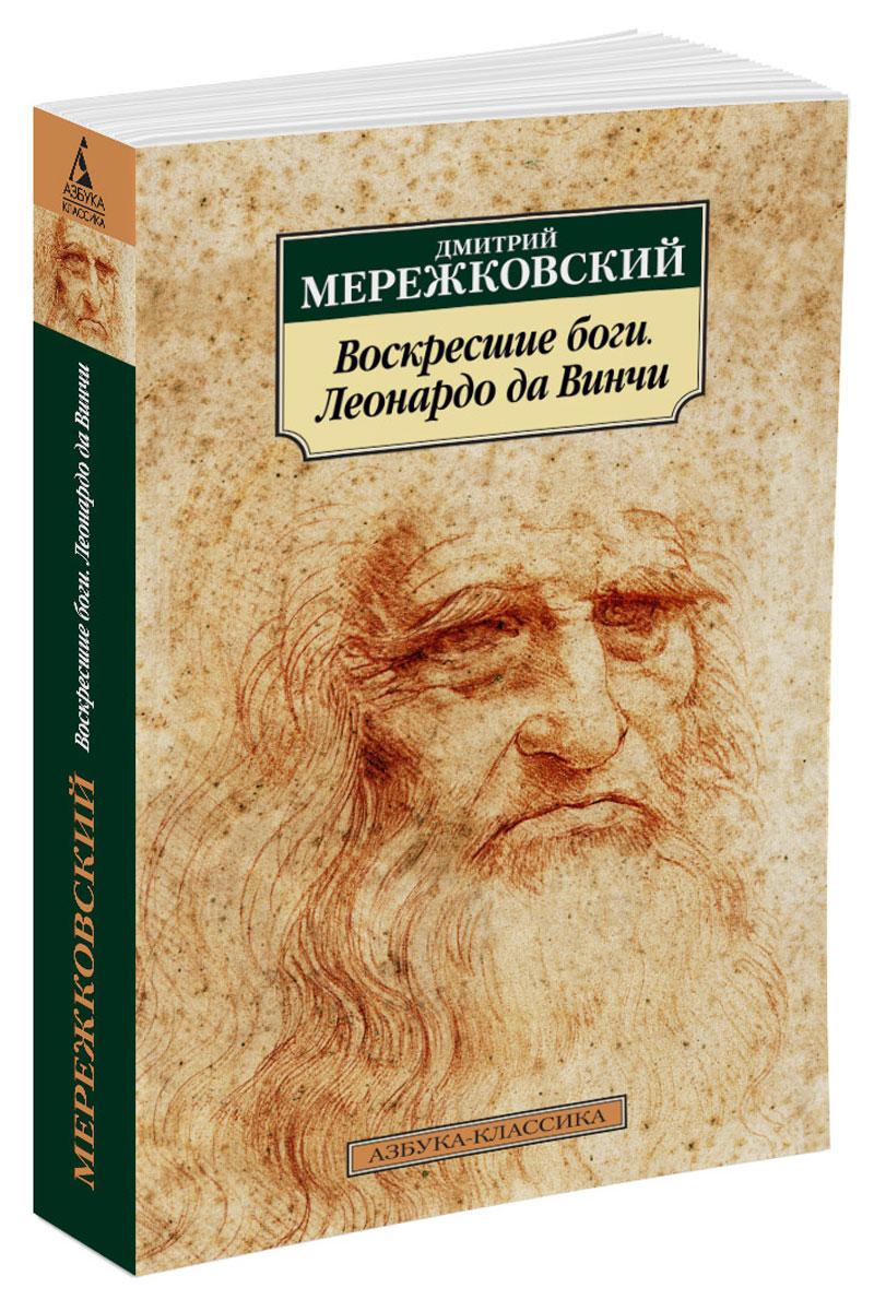 Дмитрий Мережковский Воскресшие боги. Леонардо да Винчи усилители для фонового озвучивания cloud vtx4120
