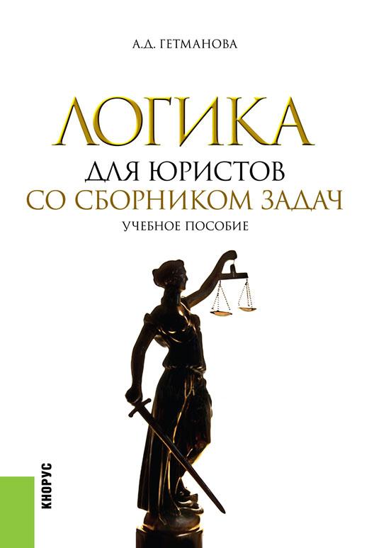 Логика для юристов со сборником задач. Учебное пособие