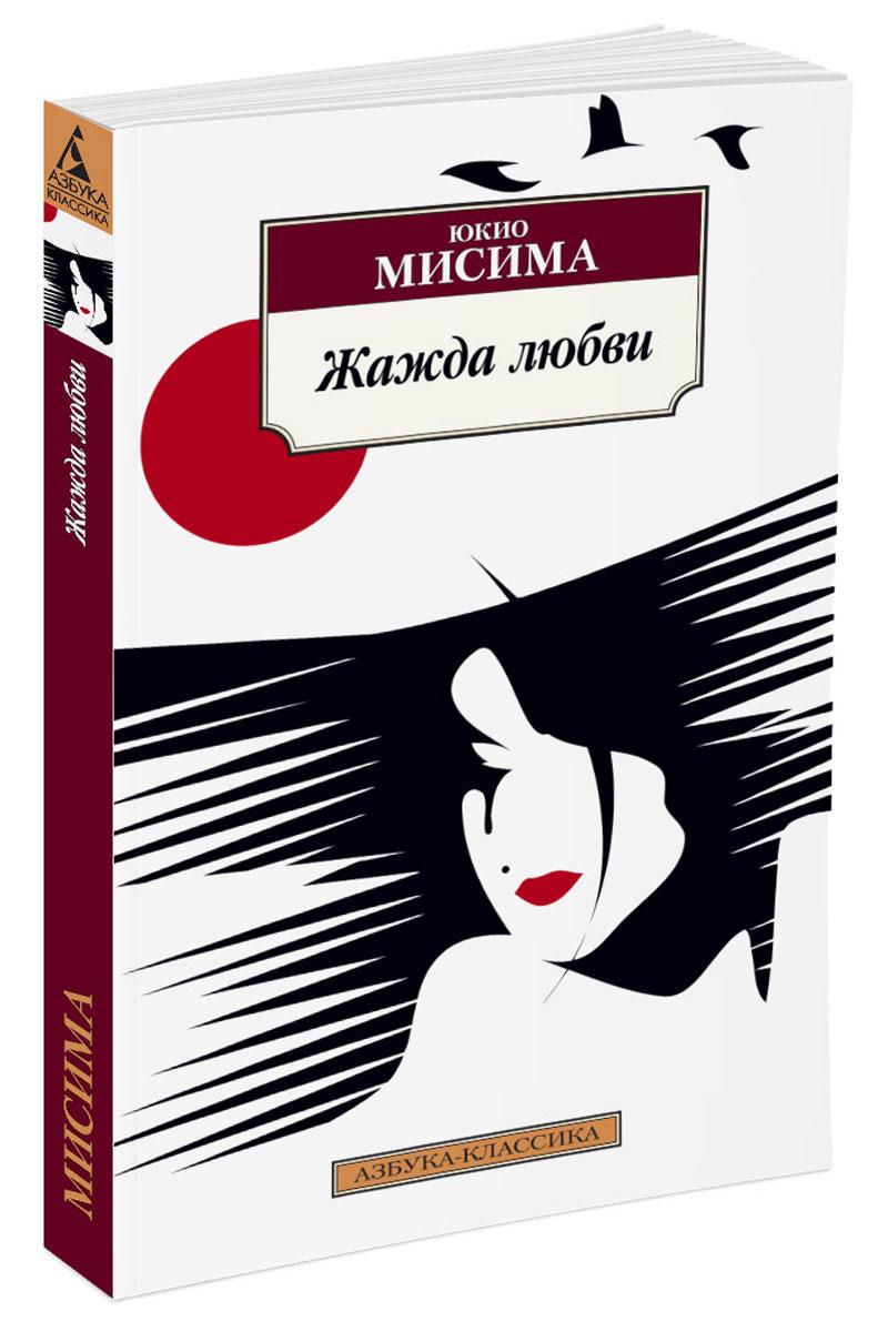 Юкио Мисима Жажда любви мисима ю исповедь маски