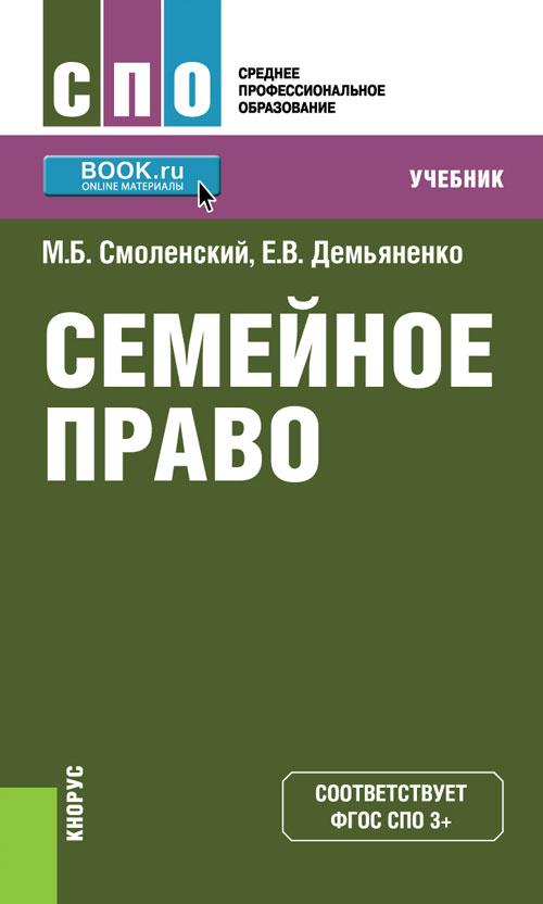 Е. В. Демьяненко, М. Б. Смоленский Семейное право. Учебник сколько стоит купить права категории b
