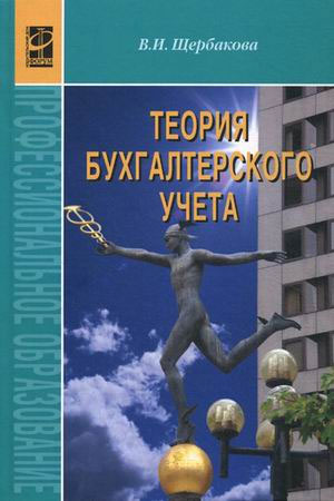 Zakazat.ru Теория бухгалтерского учета. В. И. Щербакова