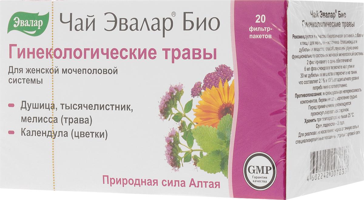 Эвалар Чай Био Гинекологические травы в фильтр-пакетах, 20 шт4602242007838Трава душицы способствует нормализации менструального цикла и снижению проявлений климакса - приливов, головной боли, оказывает успокаивающее действие и улучшает сон.Цветки календулы обладают противовоспалительными, кровоочистительными, противомикробными свойствами.Трава мелиссы лекарственной помогает при болезненных менструациях, успокаивает нервную систему, снимает спазмы.Трава тысячелистника - противовоспалительное, кровоочистительное средство, обладает кровоостанавливающими свойствами при маточных кровотечениях.Не является лекарственным средством.