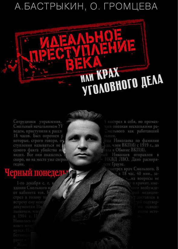 Идеальное преступление века, или Крах уголовного дела. Александр Бастрыкин, Ольга Громцева