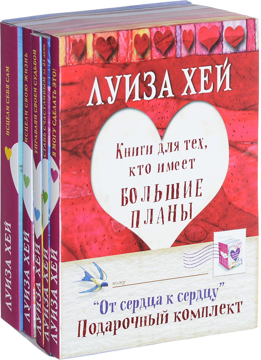 Луиза Хей От сердца к сердцу (комплект из 5 книг) луиза хей elu tervendavad meditatsioonid isbn 9789985852903