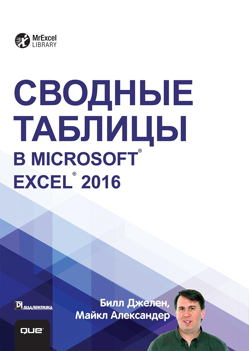 Билл Джелен, Майкл Александер Сводные таблицы в Microsoft Excel 2016 анализ данных с помощью excel