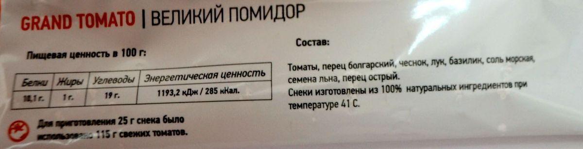 UFEELGOODВеликий помидор томатный снек, 30 г UFEELGOOD