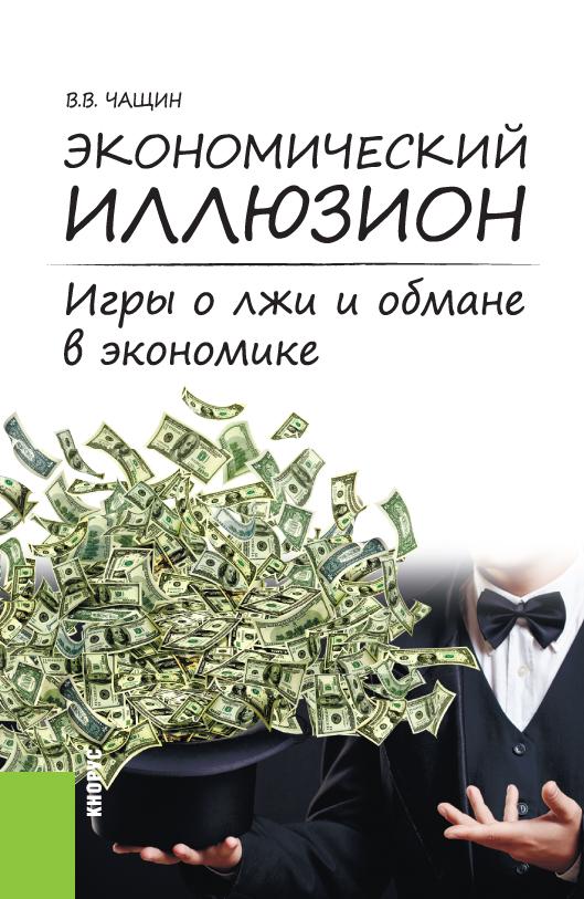 Экономический иллюзион. Игры о лжи и обмане в экономике