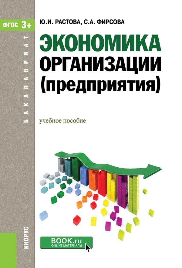 Экономика организации (предприятия) (для бакалавров)
