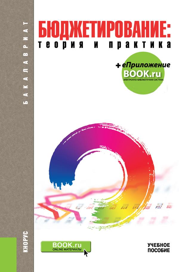 Бюджетирование: теория и практика (для бакалавров)+ Электронные приложения на сайте www.book.ru