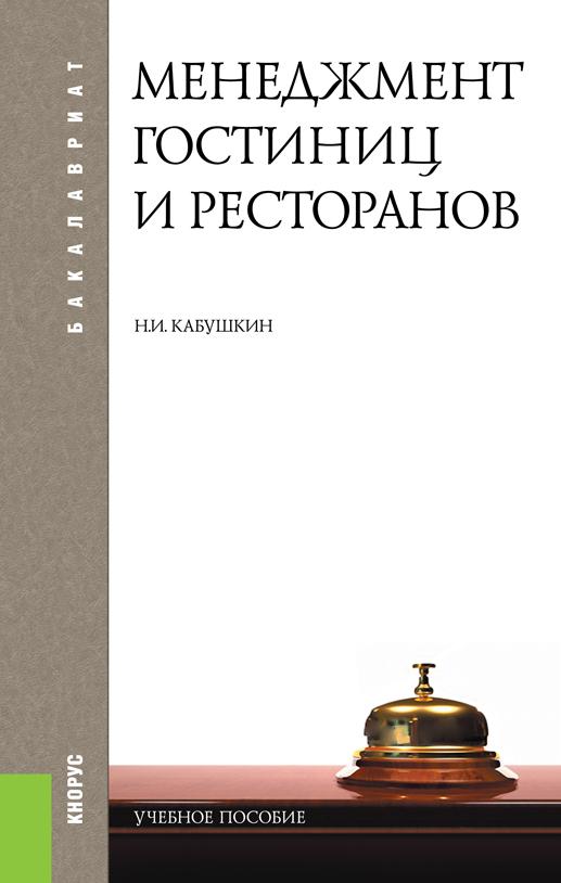 Кабушкин Н.И. Менеджмент гостиниц и ресторанов (для бакалавров)