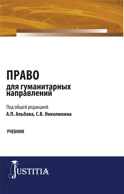 Николюкин С.В. Право для гуманитарных направлений близнец и леонтьев к авторское право и смежные права учебник isbn 9785392112142