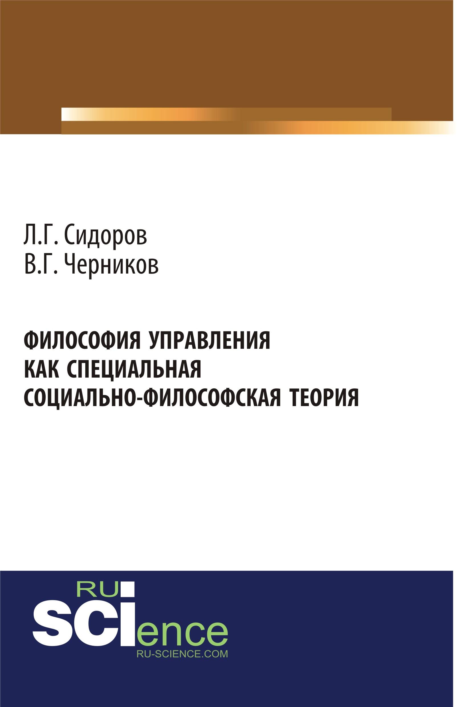 Философия управления как специальная социально-философская теория
