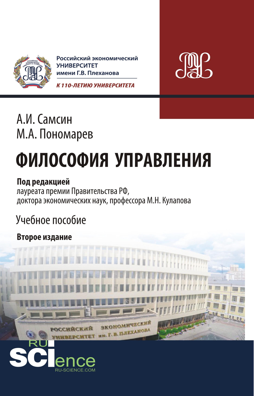 Философия управления (2-е изд.)