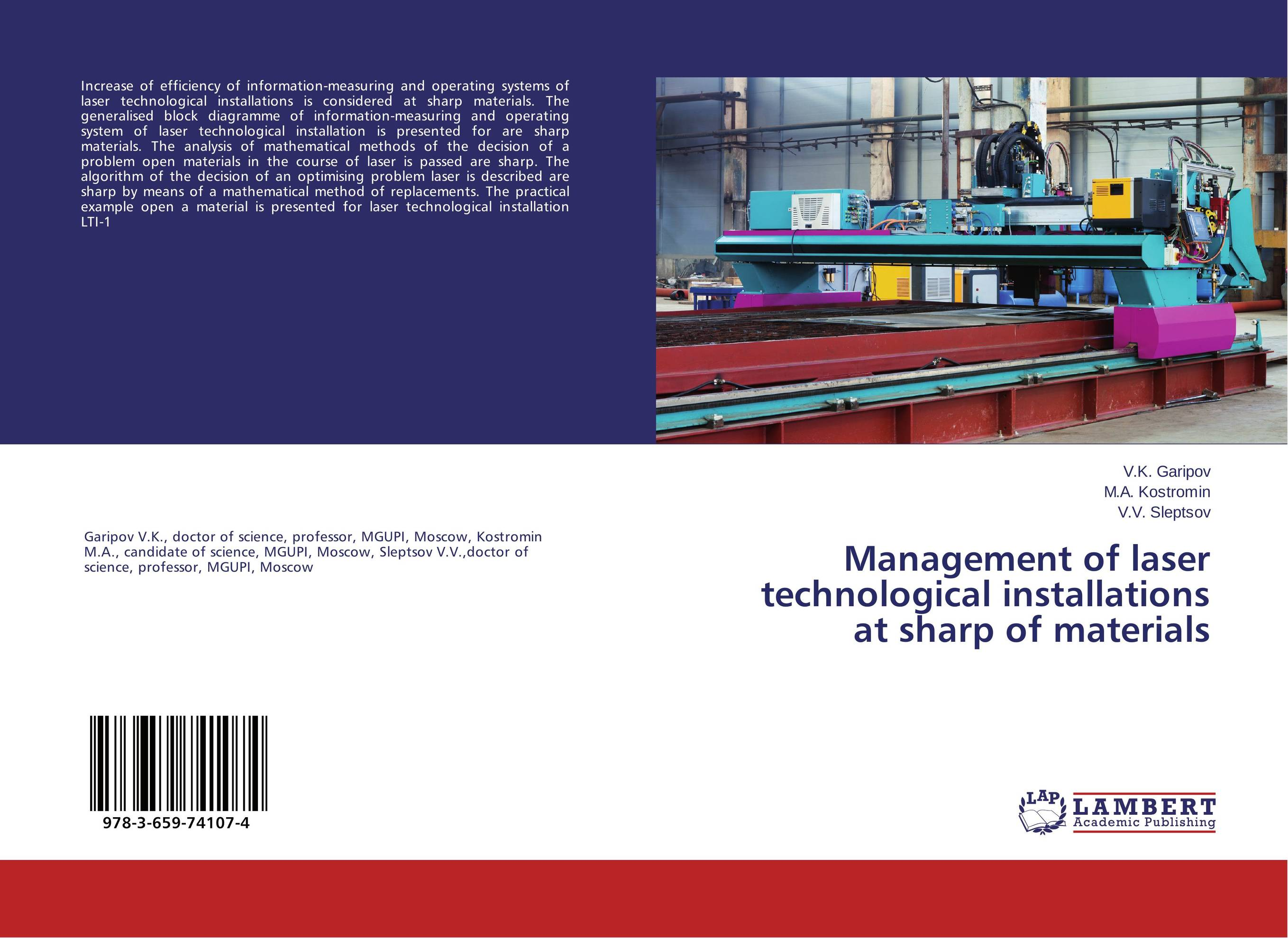 Management of laser technological installations at sharp of materials