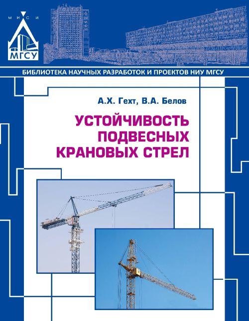 А. Х. Гехт, В. А. Белов Устойчивость подвесных крановых стрел