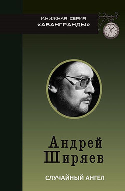 Случайный ангел. Ширяев А.В.