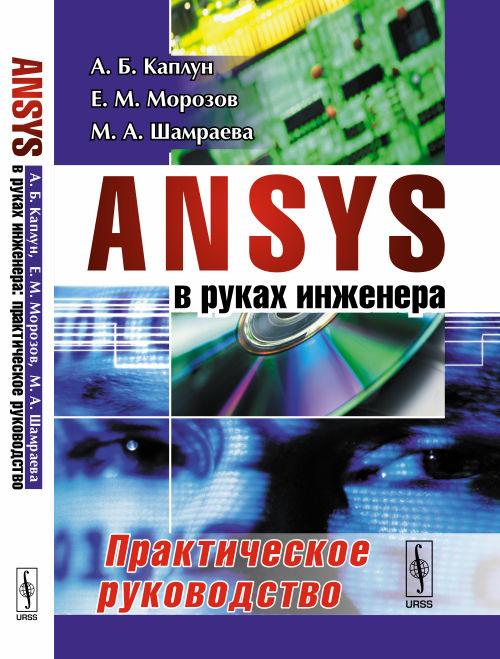 Каплун А.Б., Морозов Е.М., Шамраева М.А. ANSYS в руках инженера. Практическое руководство