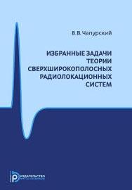 В. В. Чапурский. Избранные задачи теории сверхширокополосных радиолокационных систем