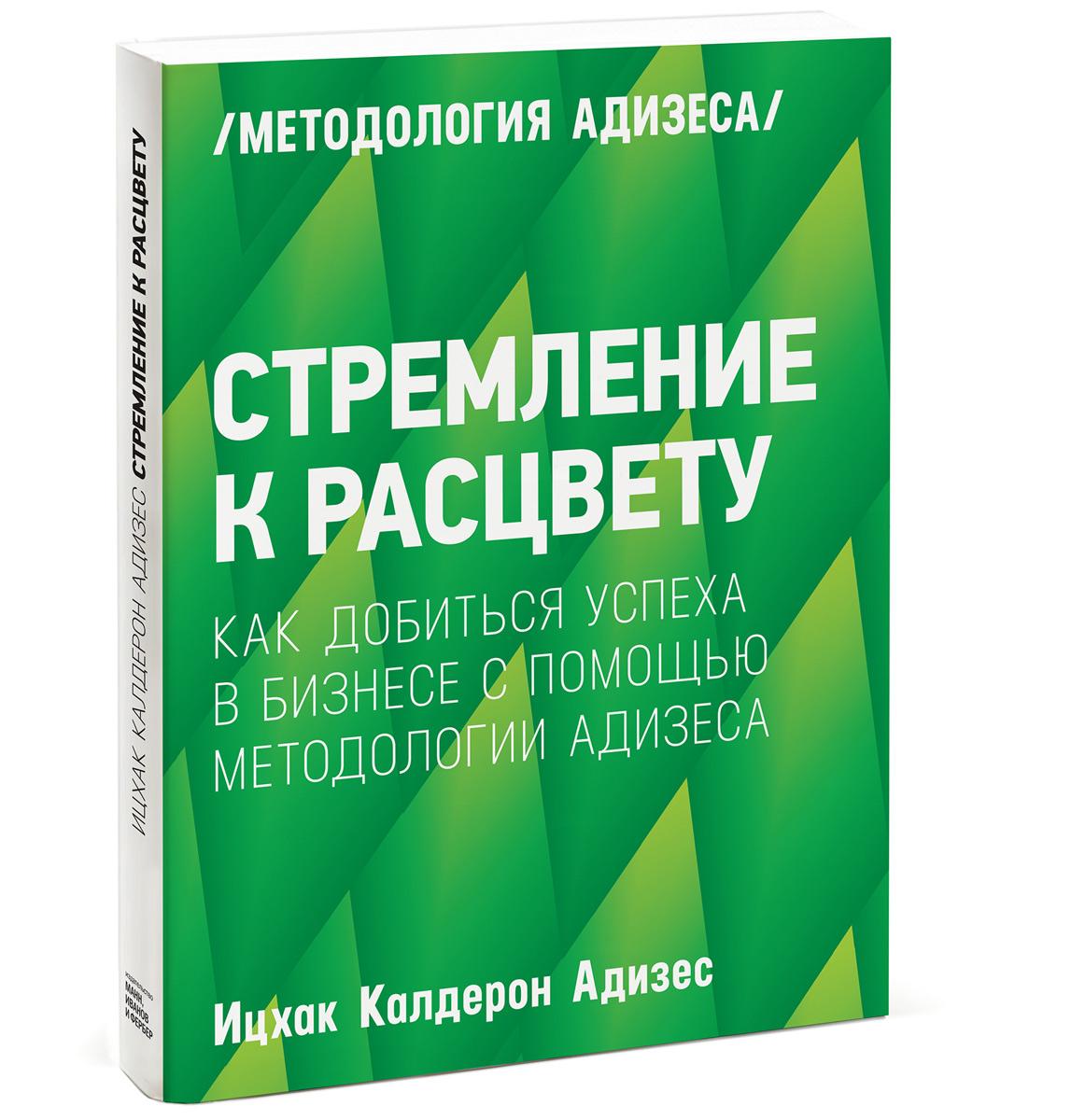 Стремление к расцвету. Как добиться успеха в бизнесе с помощью методологии Адизеса. Ицхак Калдерон Адизес