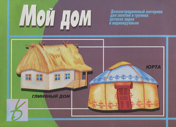 Весна-Дизайн Демонстрационный материал Мой дом мой дом на колесах
