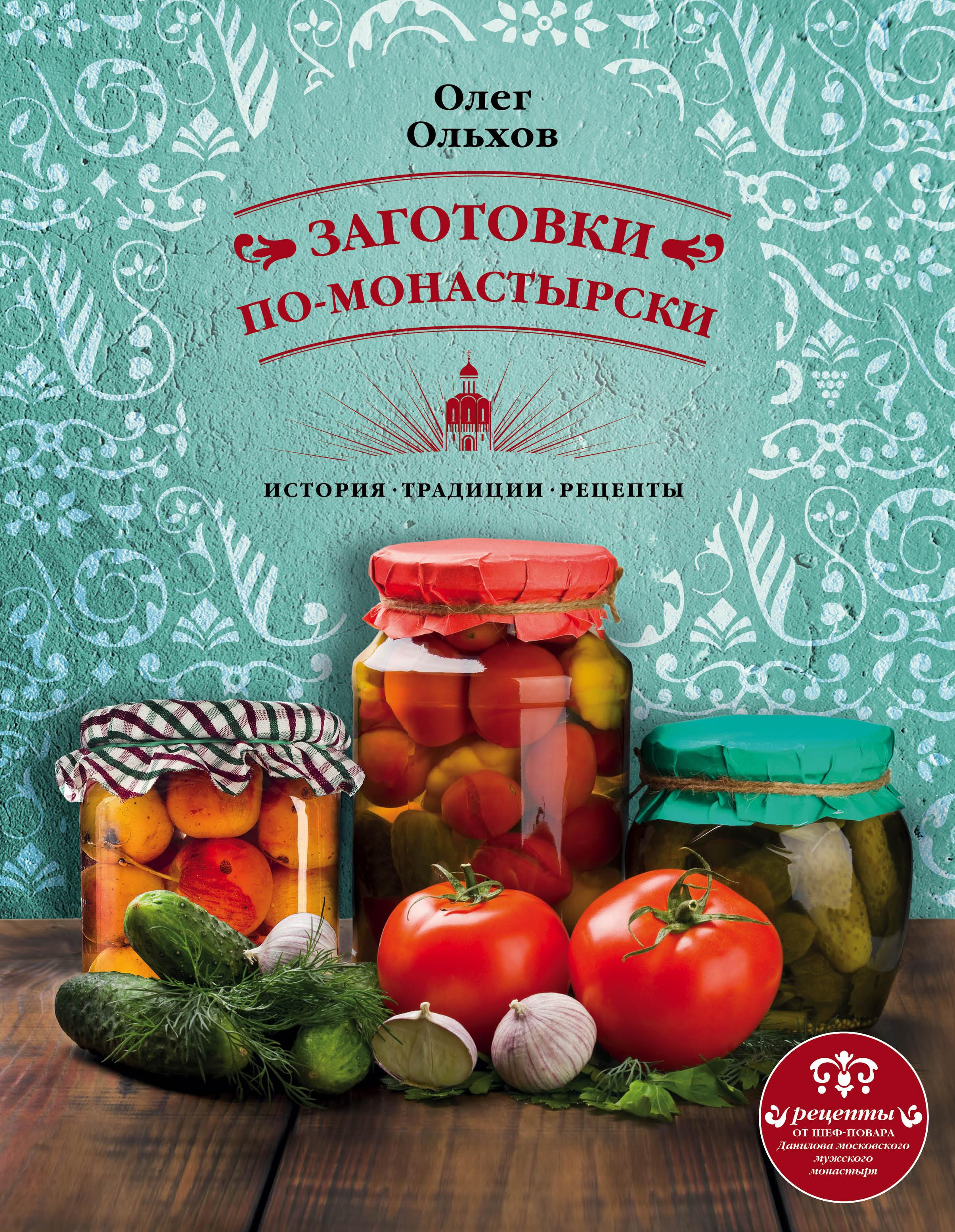 Ольхов Олег Заготовки по-монастырски олег ольхов сладости на вашем столе кексы варенья пастилы