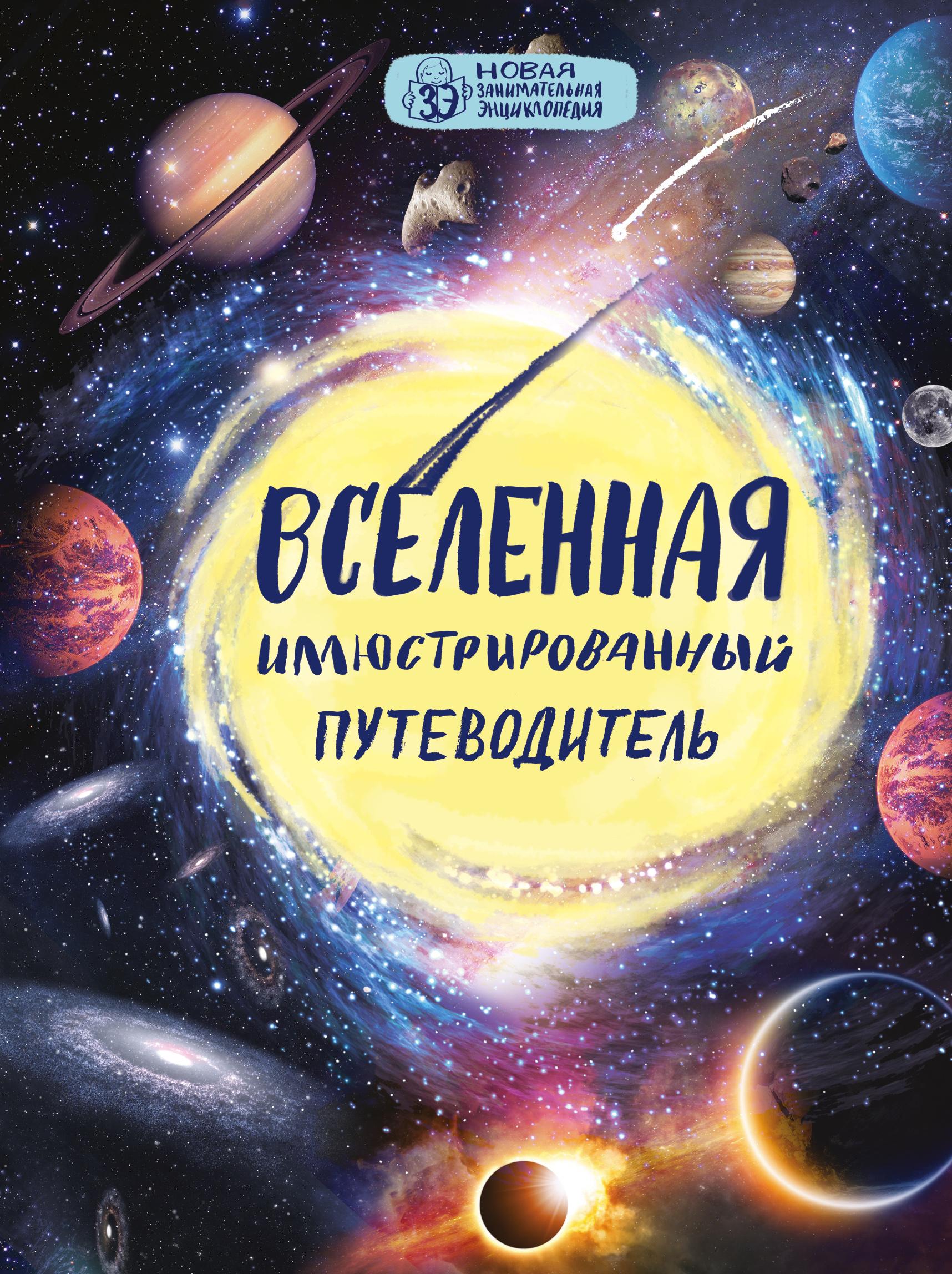 Файг О. Вселенная. Иллюстрированный путеводитель о в завязкин в и щенников наша планета наша вселенная