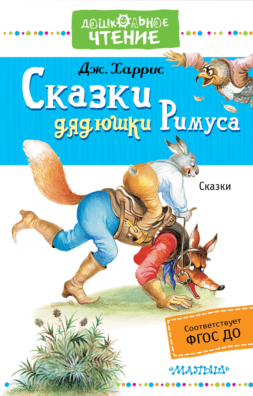 Дж. Харрис Сказки дядюшки Римуса ISBN: 978-5-17-102019-4 сборник новые сказки дядюшки римуса