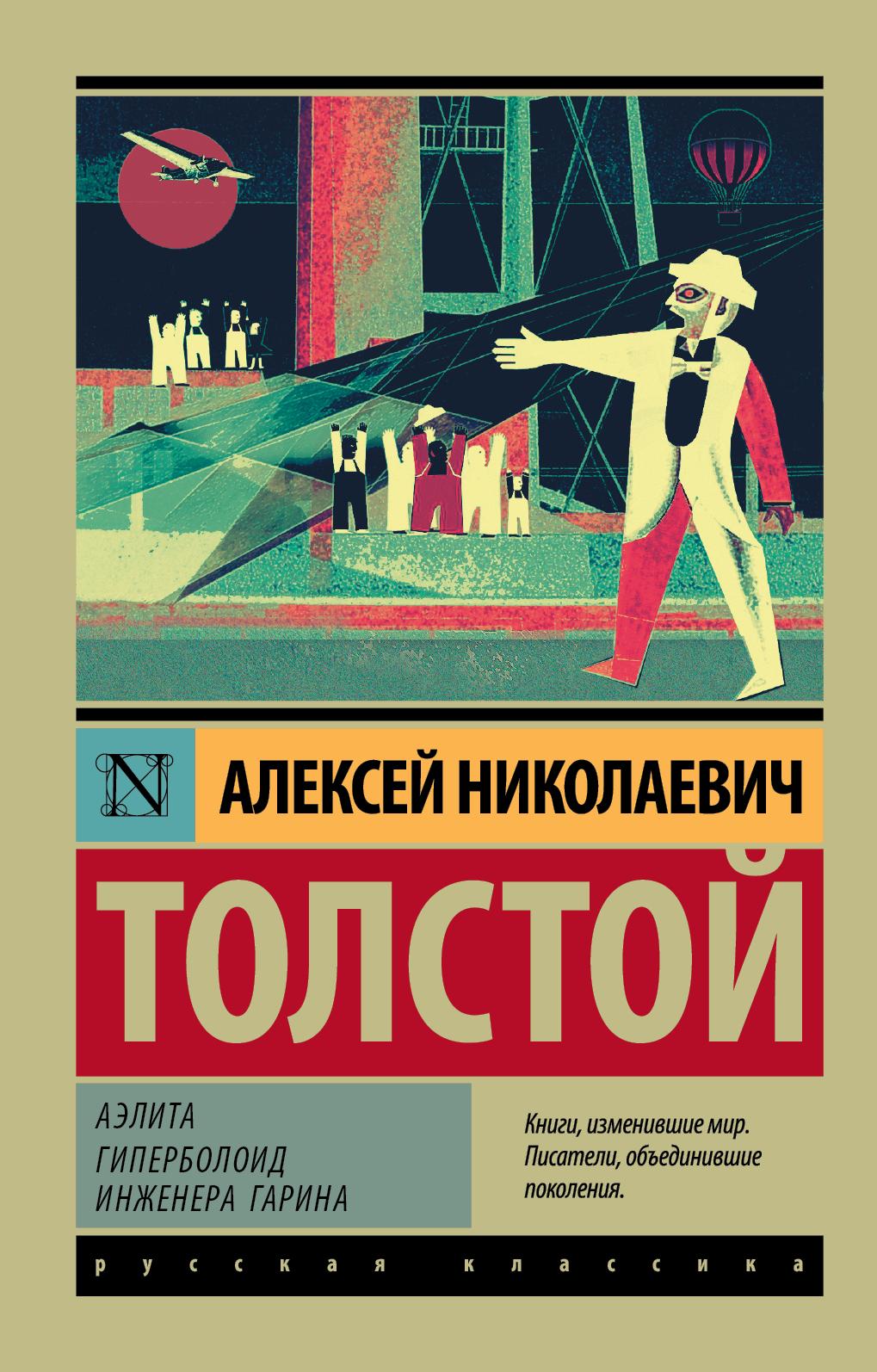 9785171025540 - Толстой А.Н.: Аэлита. Гиперболоид инженера Гарина - Книга