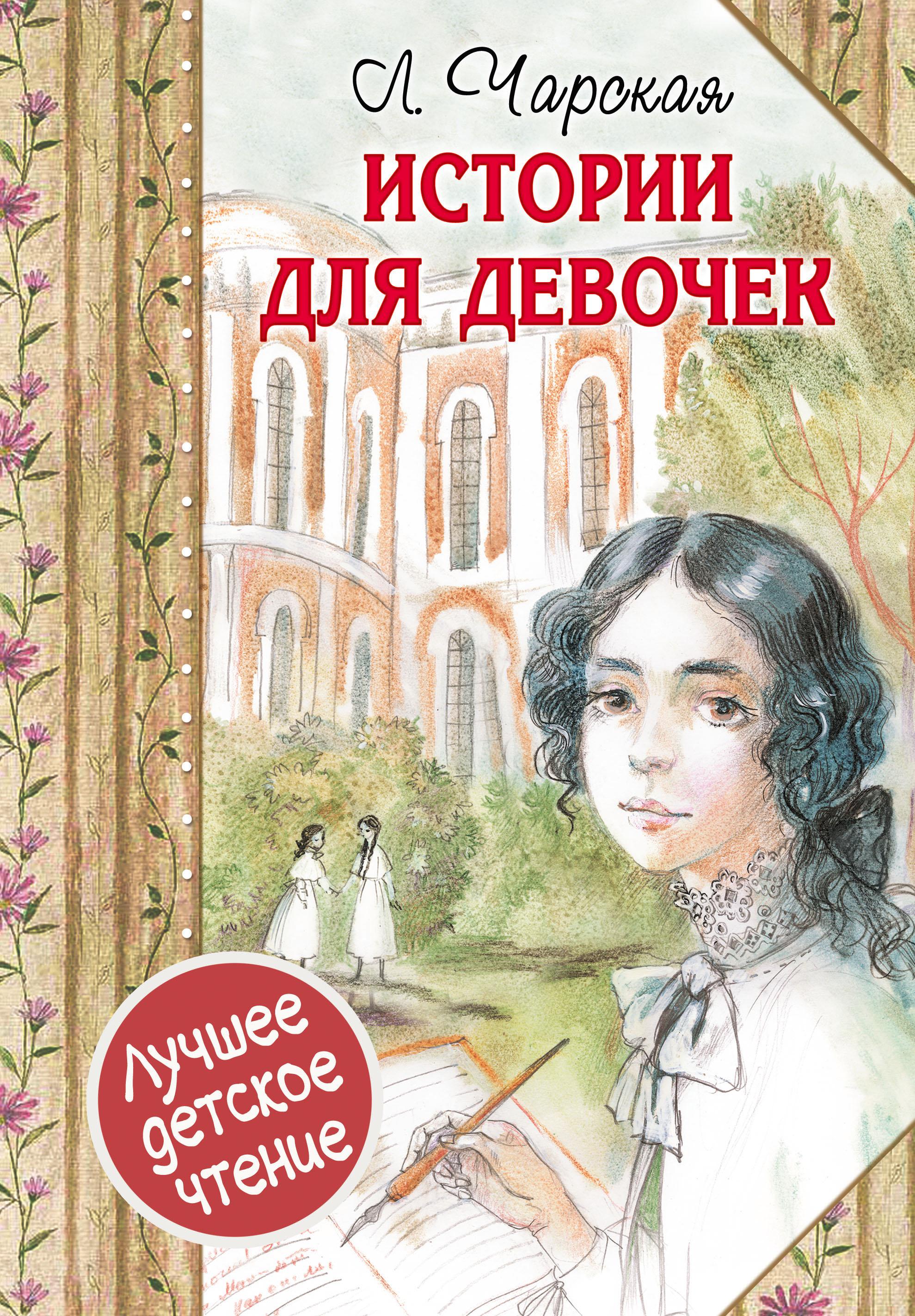 Чарская Лидия Алексеевна Истории для девочек чарская лидия алексеевна волшебная сказка повесть