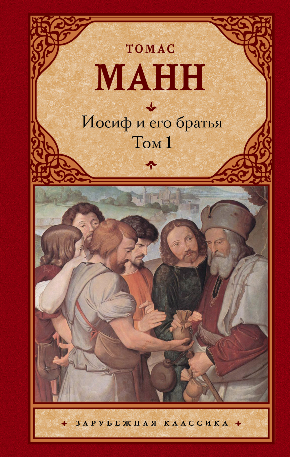 9785171025779 - Томас Манн: Иосиф и его братья. Том 1 - Книга
