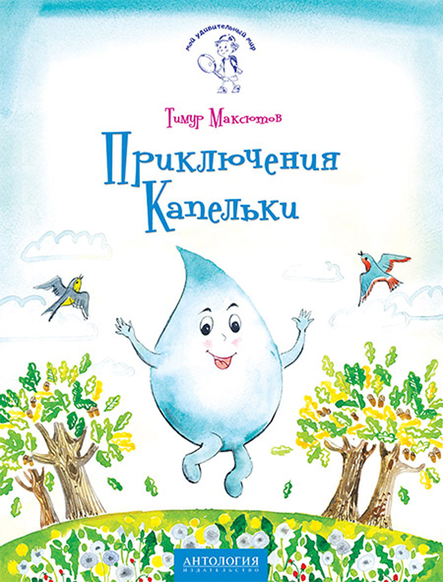 Тимур Максютов Приключения Капельки тимур максютов приключения капельки