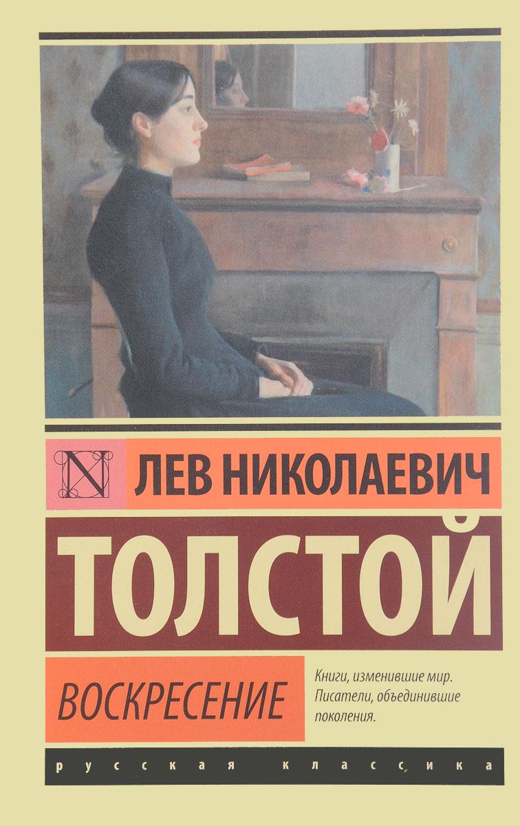 9785171015671 - Толстой Л.Н.: Воскресение - Книга