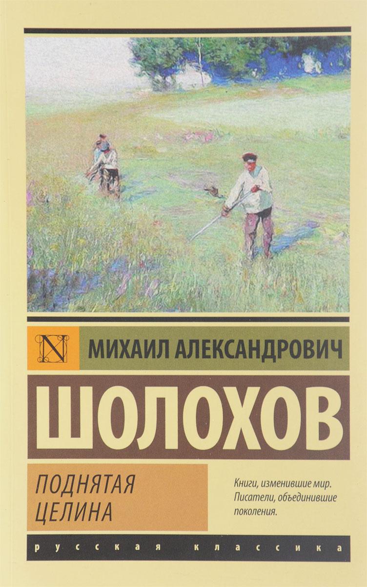 М. А. Шолохов Поднятая целина книги издательство аст поднятая целина