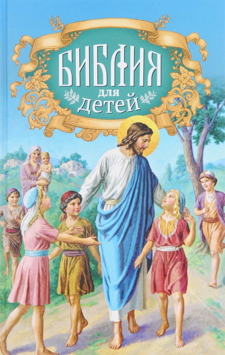 Библия для детей прот николай стеллецкий прот николай стеллецкий нравственное православное богословие т 2 м 2011 г