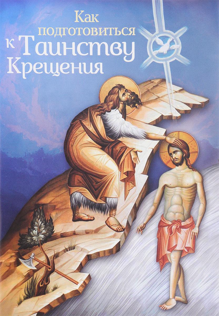 Иерей Алексий Новиков Как подготовиться к Таинству Крещения