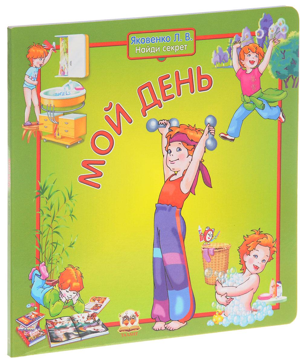 Л. В. Яковенко Мой день оля карякина книжка с окошками мой первый английский учим цвета