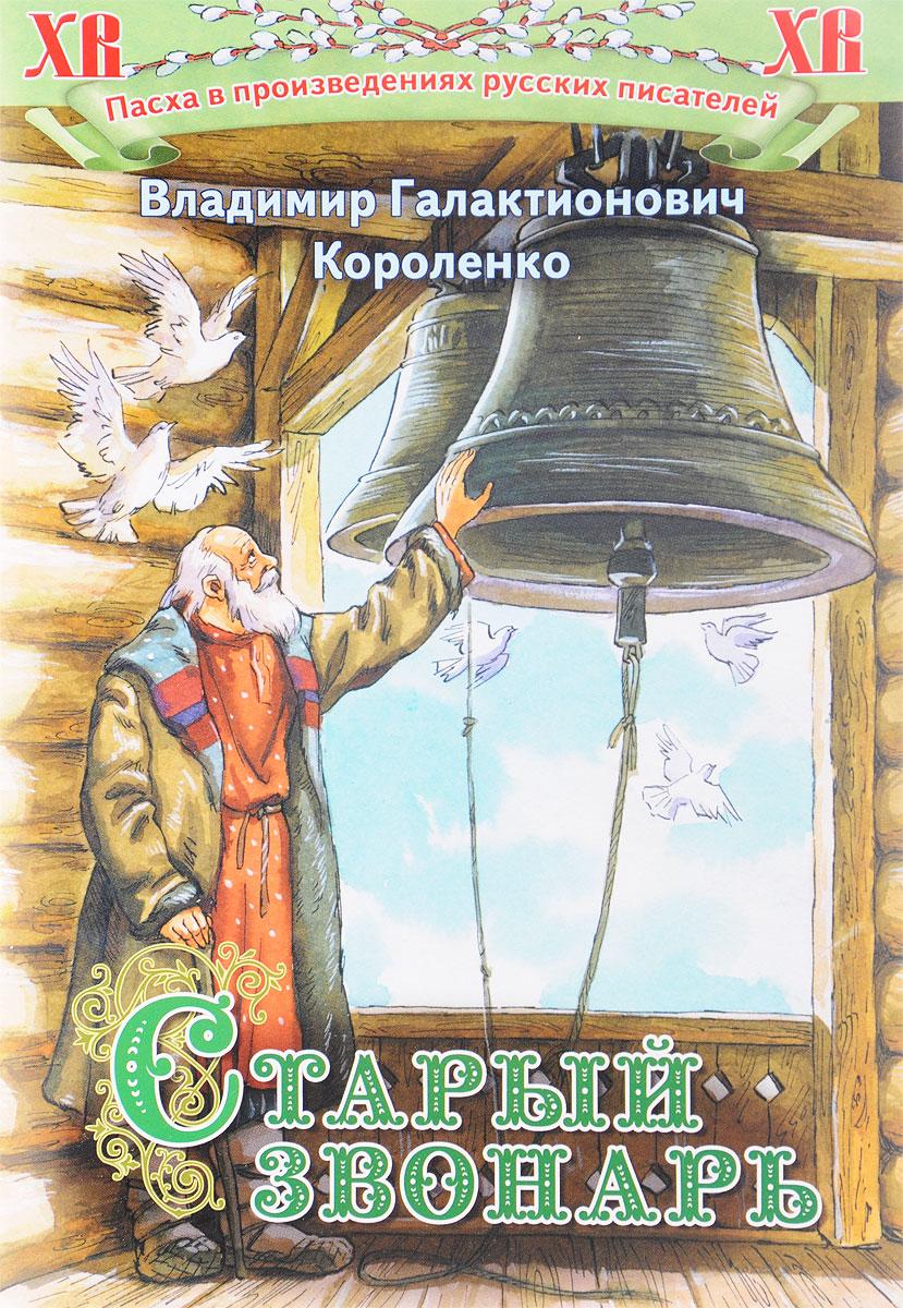 В. Г. Короленко Старый звонарь старый оскол