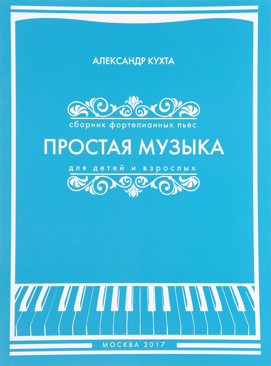 Простая музыка для детей и взрослых. Сборник фортепианных пьес