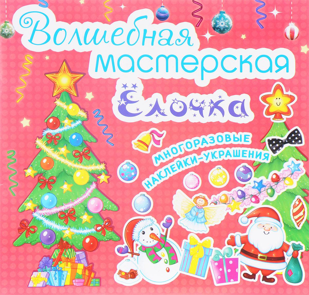 Zakazat.ru: Елочка. Волшебная мастерская. Многоразовые наклейки-украшения